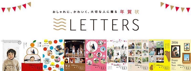おしゃれに、かわいく、大切な人に贈る年賀状。大人気のおしゃれ年賀状「LETTERS」が2015年も登場!